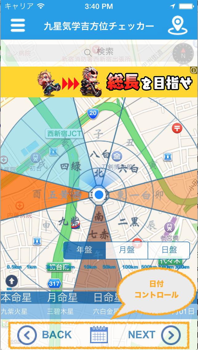 無料占い アプリ 九星気学 恵方サーチ 日付の移動