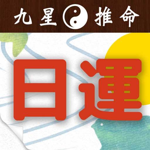 占い 無料 アプリ 四柱推命 九星気学 日めくりカレンダー