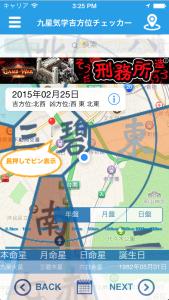 無料占い アプリ 九星気学 恵方サーチ 方位盤表示