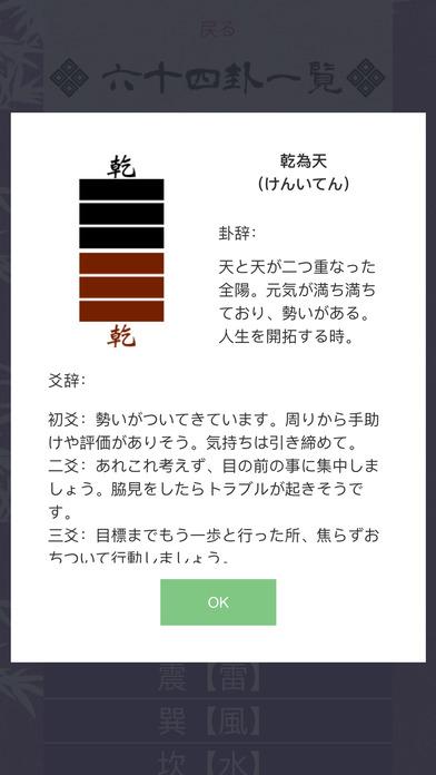 四柱推命・九星気学 占い付き日めくりカレンダー 無料アプリ