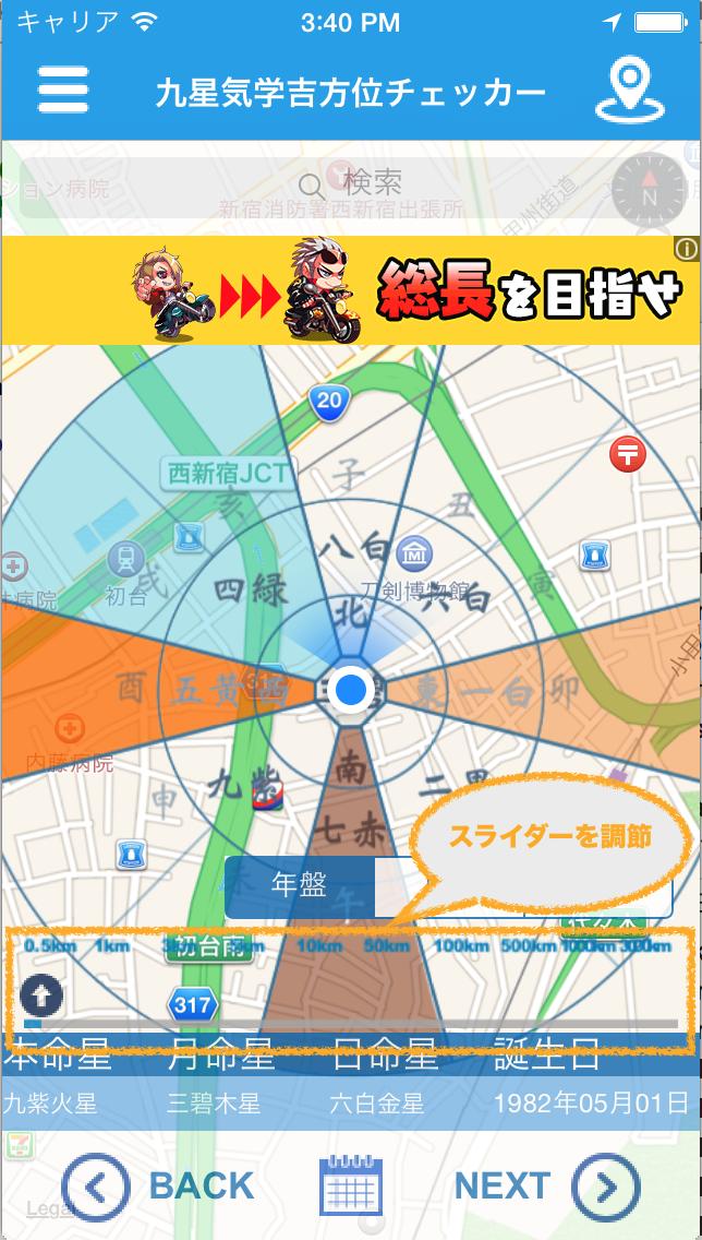 無料占い アプリ 九星気学 恵方サーチ 方位盤スケール切り替え