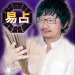 原宿易占い無料アプリ
