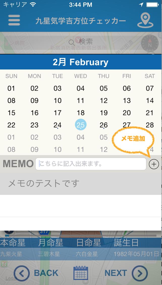 無料占い アプリ 九星気学 恵方サーチ カレンダー