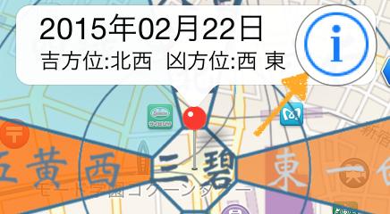 九星気学 恵方サーチ 無料アプリ