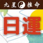 【無料占いアプリ】四柱推命・九星気学 占い付き日めくりカレンダー