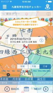 無料占い アプリ 九星気学 恵方サーチ 地名・場所の検索