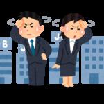 占いブログ 【手相】知能線の傾きで自分の向いている適職を探す