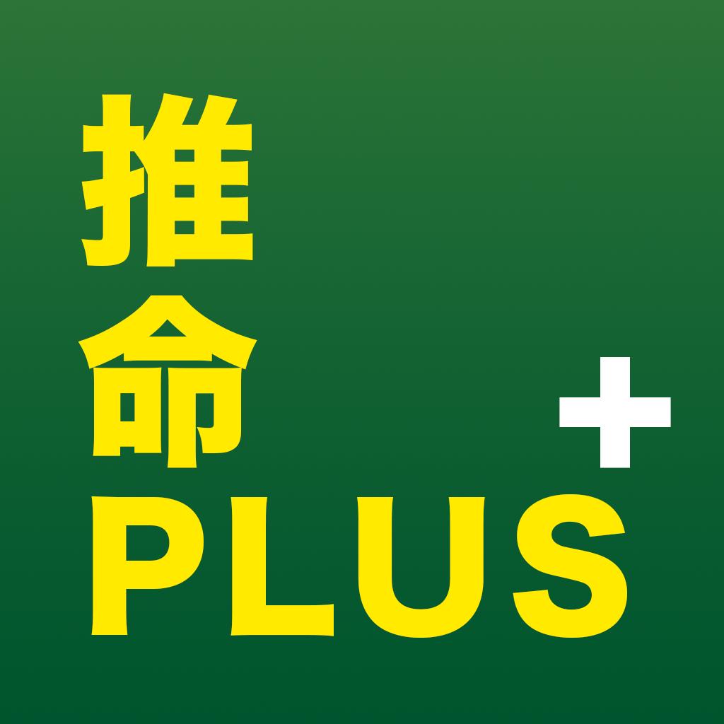 【無料占いアプリ】本格四柱推命 推命PLUS+